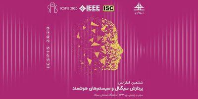 کنفرانس پردازش سیگنال