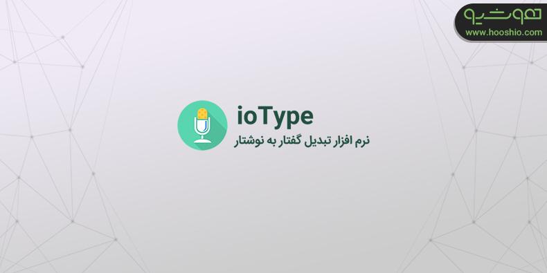 نرمافزار تبدیل گفتار به نوشتار فارسی iotype