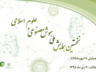 هوش مصنوعی و علوم اسلامی