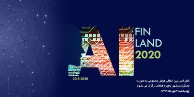 کنفرانس بین المللی هوش مصنوعی