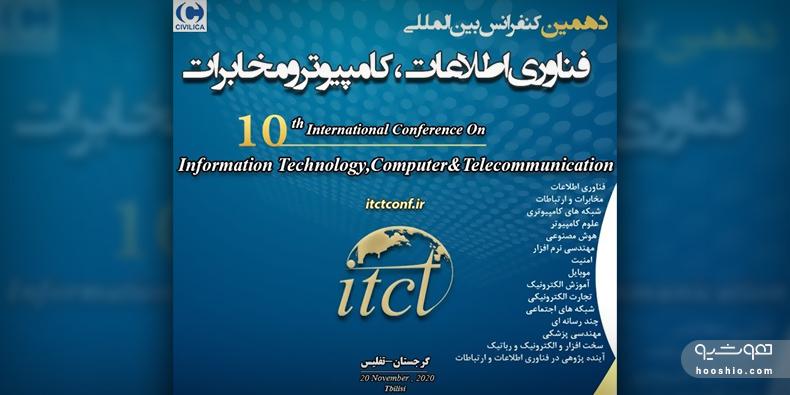 دهمین کنفرانس بین المللی فناوری اطلاعات