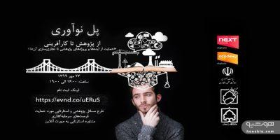 رویداد پل نوآوری