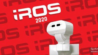 کنفرانس بینالمللی رباتها و سیستمهای هوشمند
