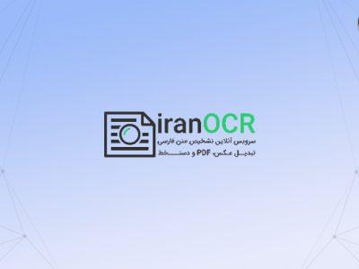 ایران او سی آر