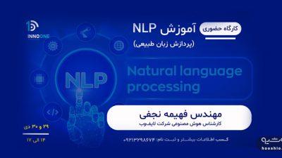 کارگاه آموزش پردازش زبان طبیعی