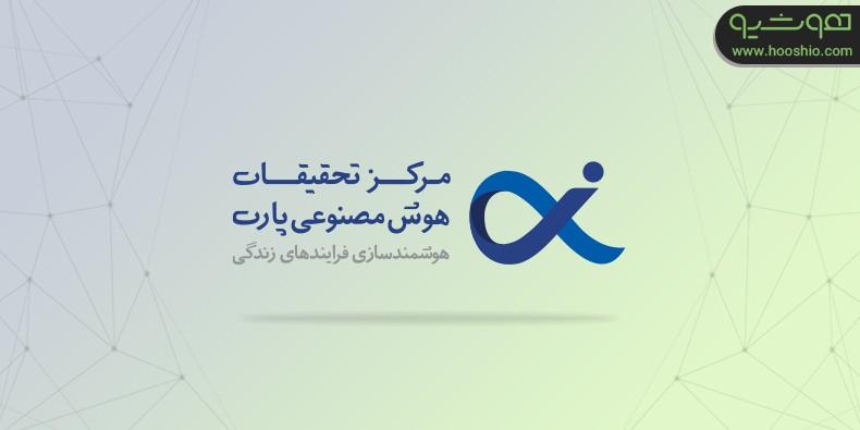 بزرگ ترین شرکت هوش مصنوعی ایران