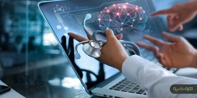 رشته هوش مصنوعی در علوم پزشکی