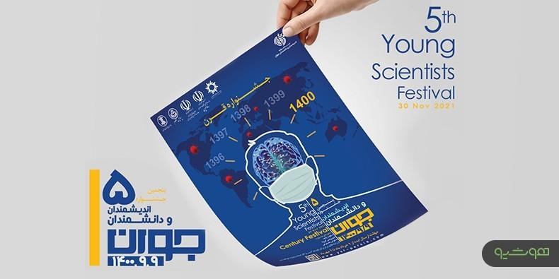 جشنواره اندیشمندان و دانشمندان جوان