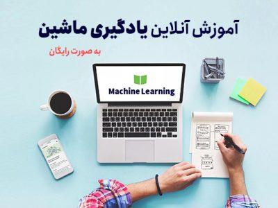 آموزش آنلاین یادگیری ماشین