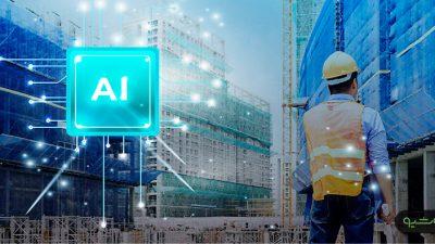 هوش مصنوعی در ساخت و ساز