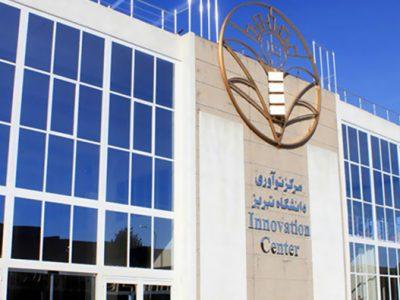 مرکز رشد و نوآوری دانشگاه تبریز