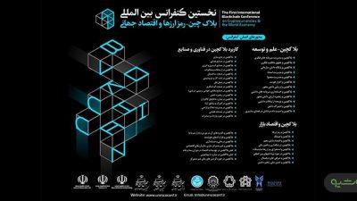 کنفرانس بین المللی بلاکچین ایران