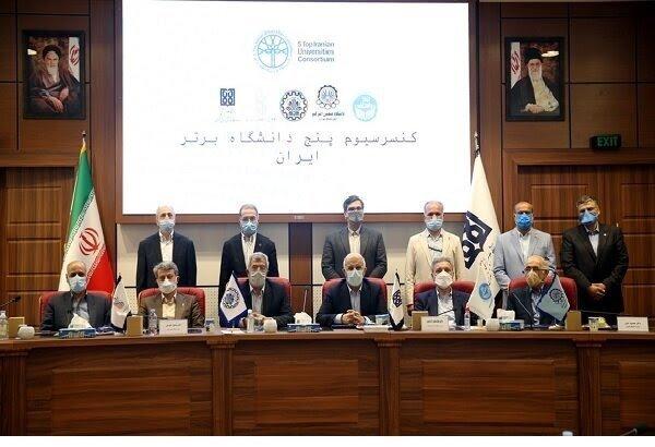 کنسرسیوم پنج دانشگاه برتر ایران