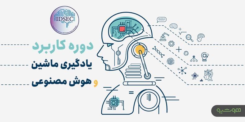 کاربرد یادگیری ماشین و هوش مصنوعی