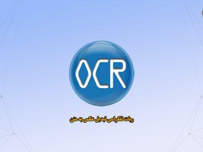 ربات OCR