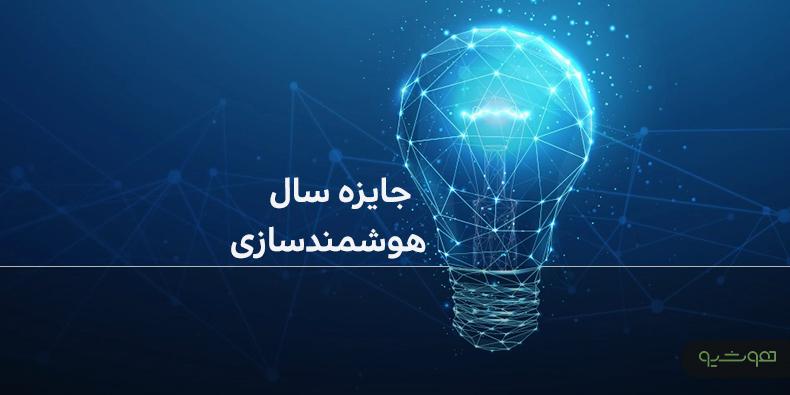 رویداد جایزه سال هوشمندسازی