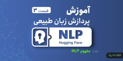 مفهوم NLP