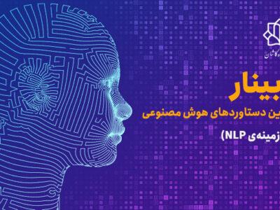 آخرین دستاوردهای هوش مصنوعی در زمینه NLP